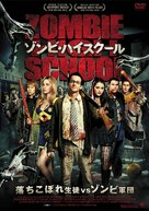 Detention of the Dead - Japanese Movie Poster (xs thumbnail)