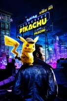 Pokémon: Detective Pikachu - Canadian Movie Cover (xs thumbnail)