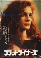 Flatliners - Japanese Movie Poster (xs thumbnail)