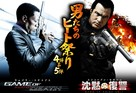 Born to Raise Hell - Japanese Movie Poster (xs thumbnail)