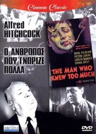 The Man Who Knew Too Much - Greek Movie Cover (xs thumbnail)