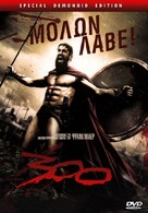 300 - Greek DVD movie cover (xs thumbnail)