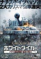 Belyy tigr - Japanese DVD movie cover (xs thumbnail)