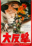 Castle Keep - Japanese Movie Poster (xs thumbnail)