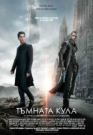 The Dark Tower - Bulgarian Movie Poster (xs thumbnail)