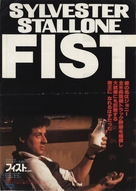 Fist - Japanese Movie Poster (xs thumbnail)