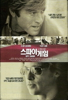 Spy Game - South Korean Movie Poster (xs thumbnail)