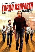 Walking Tall 2 - Bulgarian Movie Cover (xs thumbnail)