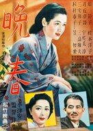 Banshun - Japanese Movie Poster (xs thumbnail)