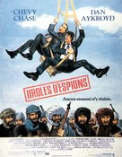 Spies Like Us - French Movie Poster (xs thumbnail)