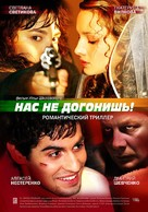 Nas ne dogonish - Russian Movie Poster (xs thumbnail)