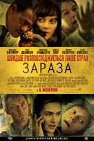 Contagion - Ukrainian Movie Poster (xs thumbnail)
