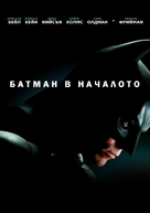 Batman Begins - Bulgarian Movie Poster (xs thumbnail)