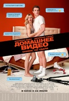 Sex Tape - Russian Movie Poster (xs thumbnail)