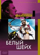 Lo sceicco bianco - Russian DVD movie cover (xs thumbnail)
