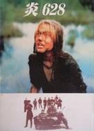 Idi i smotri - Japanese DVD movie cover (xs thumbnail)