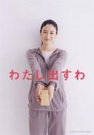 Watashi dasuwa - Japanese Movie Poster (xs thumbnail)