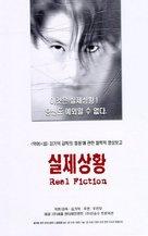 Shilje sanghwang - South Korean poster (xs thumbnail)