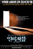 Den osynlige - South Korean Movie Poster (xs thumbnail)