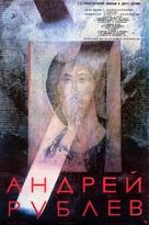 Andrey Rublyov - Russian Movie Poster (xs thumbnail)