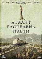 Atlas Shrugged: Part I - Russian DVD cover (xs thumbnail)
