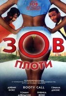 Booty Call - Russian Movie Cover (xs thumbnail)