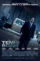 Dark Waters - Ukrainian Movie Poster (xs thumbnail)