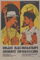 Ivan Vasilevich menyaet professiyu - Russian Movie Poster (xs thumbnail)