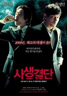 Bloody Tie - South Korean Movie Poster (xs thumbnail)