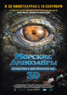 Sea Rex 3D: Journey to a Prehistoric World - Russian Movie Poster (xs thumbnail)