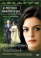 Rachel Getting Married - Greek Movie Cover (xs thumbnail)