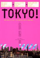 Tôkyô! - Japanese Movie Poster (xs thumbnail)
