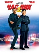 Rush Hour 2 - Russian Movie Cover (xs thumbnail)