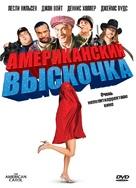 An American Carol - Russian Movie Cover (xs thumbnail)