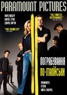 The Italian Job - Ukrainian DVD cover (xs thumbnail)