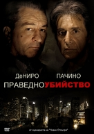 Righteous Kill - Bulgarian DVD movie cover (xs thumbnail)