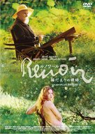 Renoir - Japanese DVD cover (xs thumbnail)