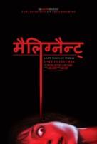 Malignant - Indian Movie Poster (xs thumbnail)