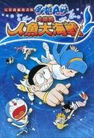 Eiga Doraemon: Nobita no ningyo daikaisen - Taiwanese DVD cover (xs thumbnail)