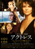 Clouds of Sils Maria - Japanese Movie Poster (xs thumbnail)
