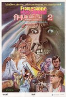 From Beyond - Thai Movie Poster (xs thumbnail)