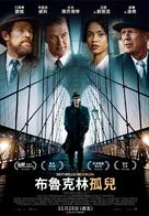 Motherless Brooklyn - Taiwanese Movie Poster (xs thumbnail)