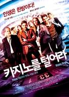 The Pelayos - South Korean Movie Poster (xs thumbnail)