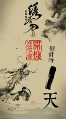 Brotherhood of Blades II: The Infernal Battlefield - Chinese Movie Poster (xs thumbnail)