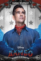 Dumbo - Russian Movie Poster (xs thumbnail)