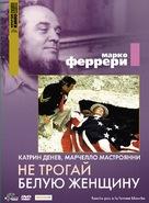 Touche pas à la femme blanche - Russian DVD cover (xs thumbnail)