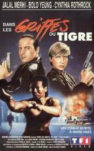 Tiger Claws - French poster (xs thumbnail)