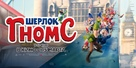 Sherlock Gnomes - Russian Movie Poster (xs thumbnail)