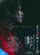Rurôni Kenshin: Densetsu no saigo-hen - Japanese Video release poster (xs thumbnail)