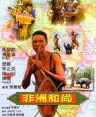 Fei zhou he shang - Hong Kong DVD cover (xs thumbnail)
